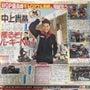 「東京中日スポーツ新…