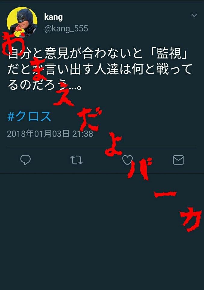 おまえだよ( ゚∀゚)o彡゜バーカバーカ! モーニングCROSS