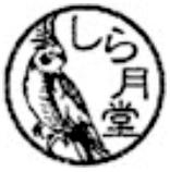 しら月堂ショップロゴ