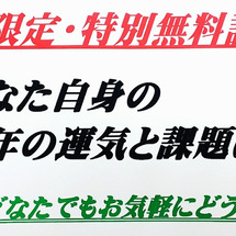 ≪無料≫冬限定・鎌倉…