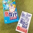 【RSP60】冷えピ…