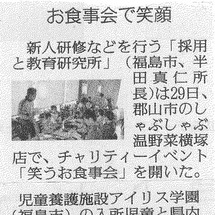 【新聞掲載】笑うお食…
