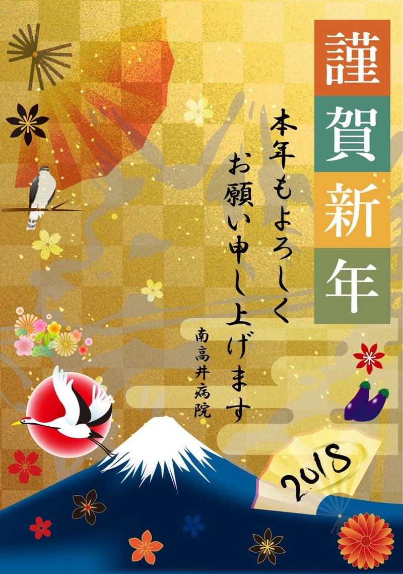 南高井病院新年ポスター
