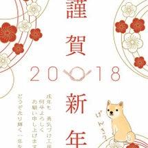 ◆謹賀新年◆