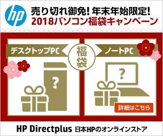 HPパソコン 2018年新春 お年玉キャンペーン