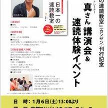 1月6日京都『日本一…