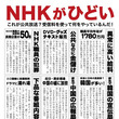 NHKが反日なのは電…
