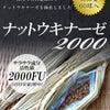 【新商品発売】ナットウキナーゼの画像