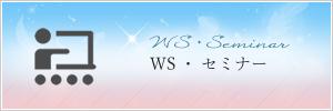 WS・セミナー