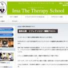 リフレクソロジースクールホームページの•••の記事より