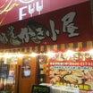 【長野県長野市】海無し県の焼き牡蠣食べ放題!!〜権堂かき小屋さん〜