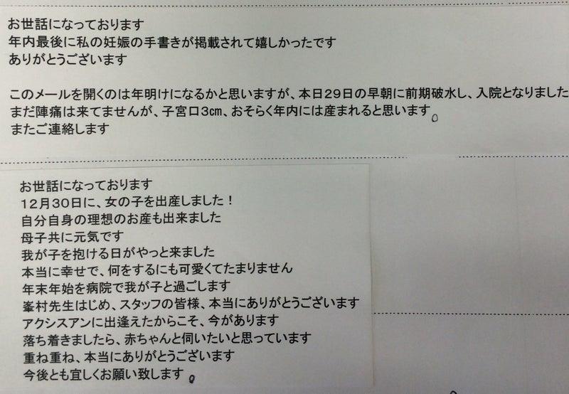 20180105_Oさんメール