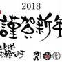2018★新年あけま…
