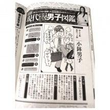 【連載】現代男子図鑑…