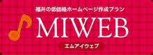 MIWEBのバナー画像