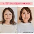 【マジ恋メイク塾ご感…