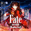きよの漫画考察日記2165 Fate stay night[Heaven's Feel]第3巻