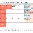 F2O PARK 2…