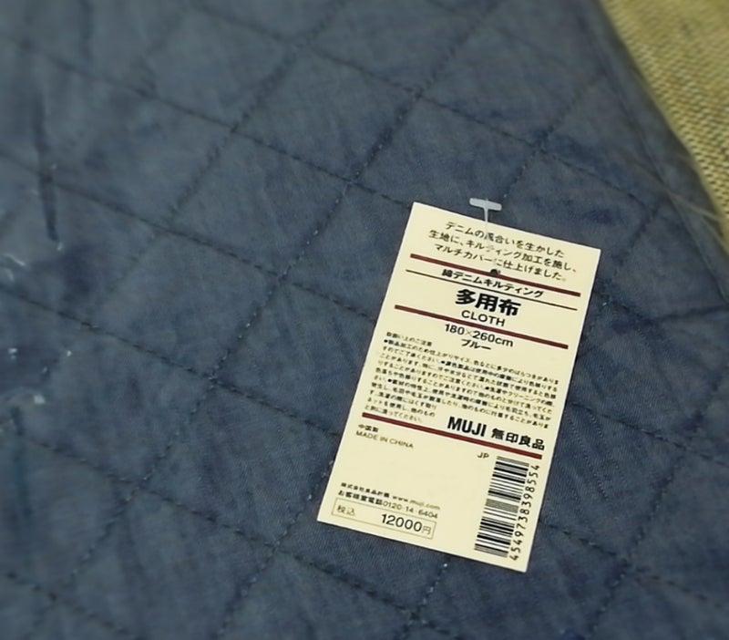 座ぶとんカバー 生成 1,200円. ⦿多用布 ブルー 12,000円
