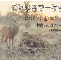 【イベント】1月12…