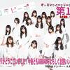 NMB48 17thシングル[ワロタピーポー]の画像
