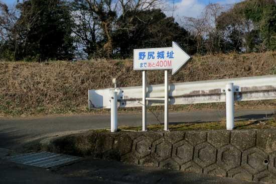 【写2】野尻城