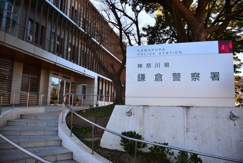 署 横須賀 更新 警察 免許