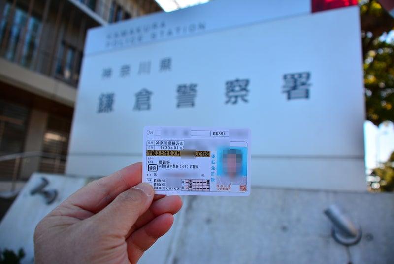 署 更新 警察 海老名 免許
