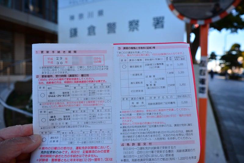 署 藤沢 更新 警察 免許