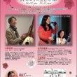 新春コンサート〜ヒロ…