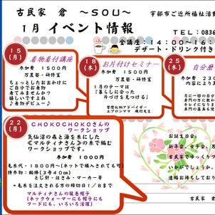 1月イベント情報の画像
