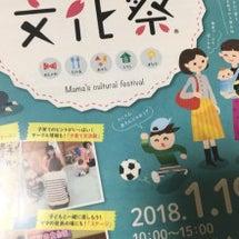 春日井ママの文化祭☆…