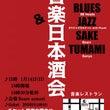 Bears青森 スケ…