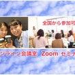 【zoom開催】子ど…