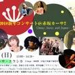 1/28(日)赤坂カ…