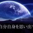 1/31 誕生色数鑑…
