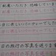 美文字練習中