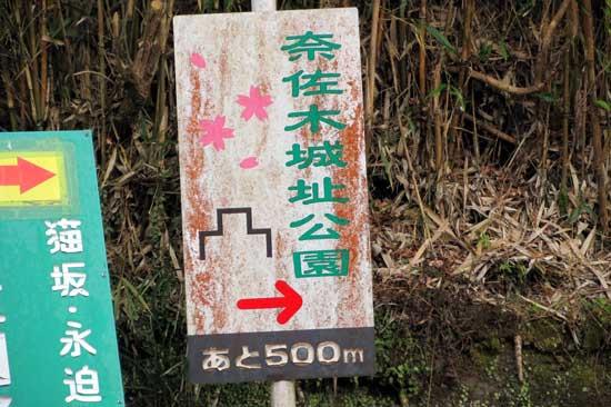 【写5】奈佐木城