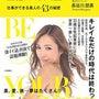 2月7日【宮崎】読書…