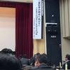 講演会の画像