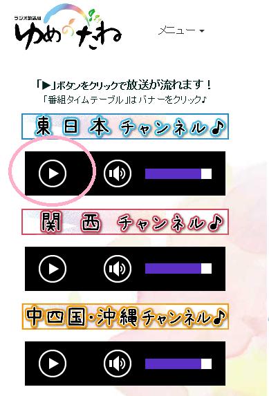 20180107ゆめのたね東日本チャンネル