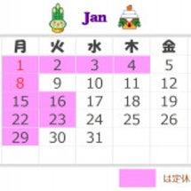 一月定休日