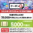 最大5,000円割引…