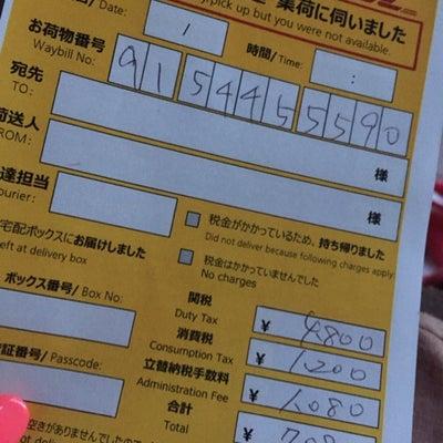 DHLの罠の記事に添付されている画像