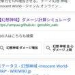 【幻想神域PC】日本…