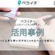無料ホームページ作成…