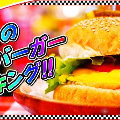 12月のバーガーランキング☆の記事に添付されている画像