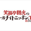 【新春BIGニュース…