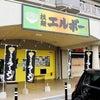 拉麺エルボー~新春北九州遠征②の画像