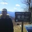 倉岳山山頂にて